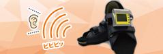 靴式荷重トレーニング装置の画像