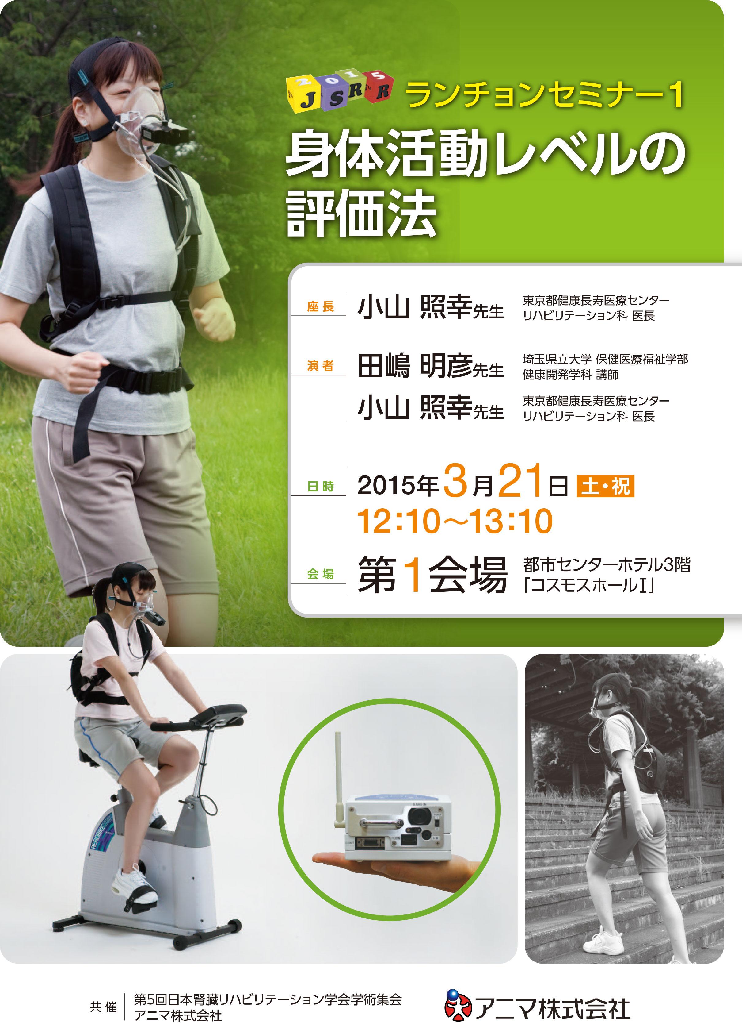 身体活動レベルの評価法_第5回日本腎臓リハビリテーション学会学術集会_ランチョンセミナー8